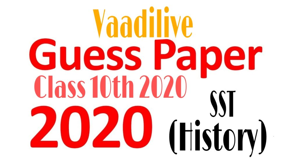 JKBOSE Class 10th History Guess Papers 2020 | Download Now