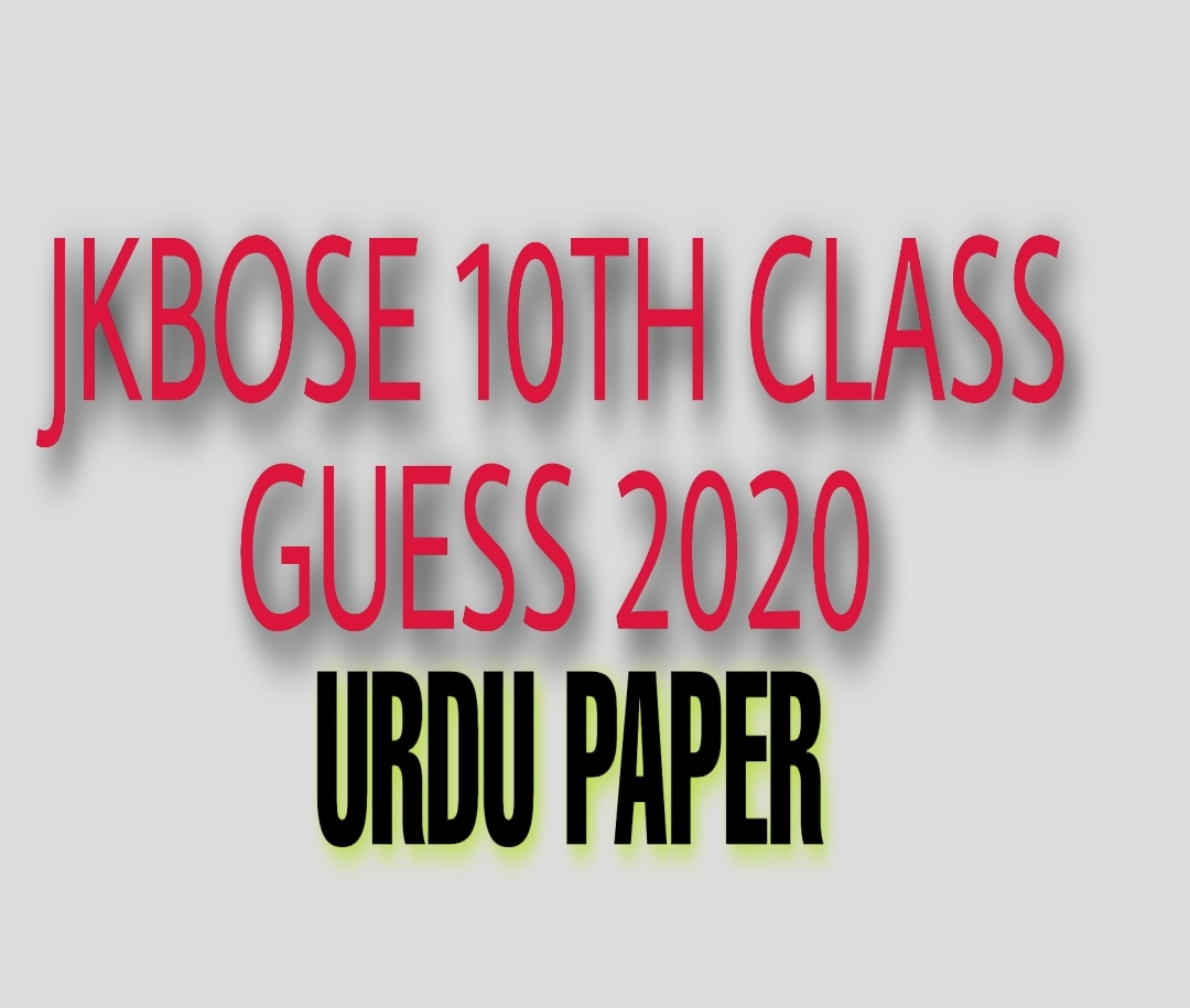 jkbose 10th urdu guess paper jkbose 10th urdu notes 2020 urdu previous year question paper pdf download