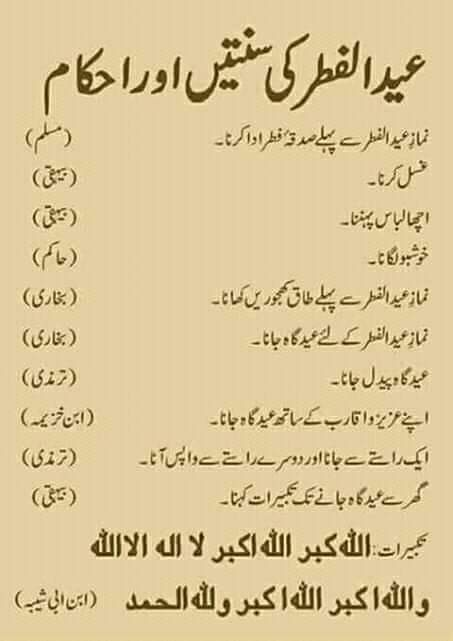 10 Things to do on Eid ul Fitr | What Muslims Should Do Before and After Eid Ul Fitr prayers